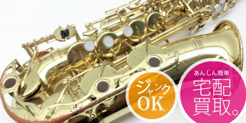 管楽器買取