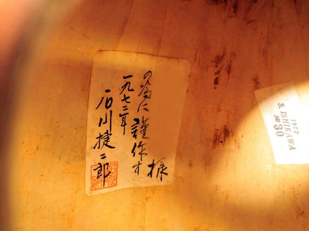 石川捷二郎 NO.30 1972 手工マンドリンの名